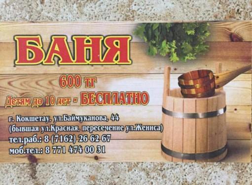 Новая Баня / сауна на дровах Rezident V CLUB Темиртау: №102086012 ... | 376x511